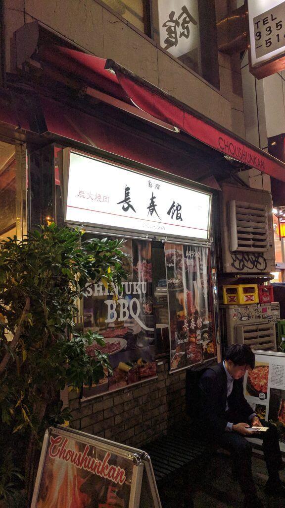 Choshunkan Shinjuku