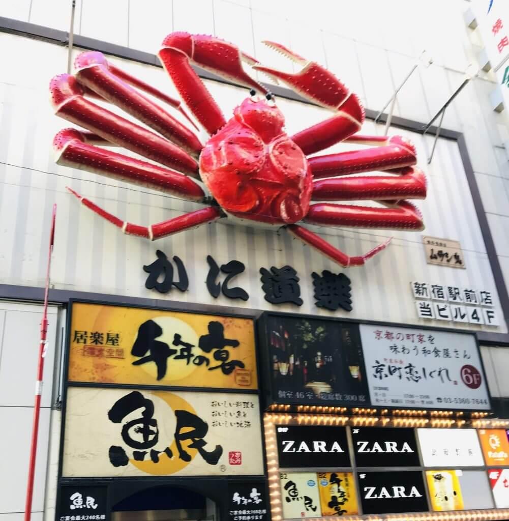 Kani Douraku Shinjuku