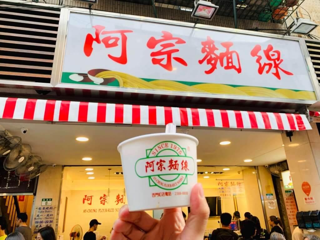 Ay Chung Rice Noodles at Taipei Ximending