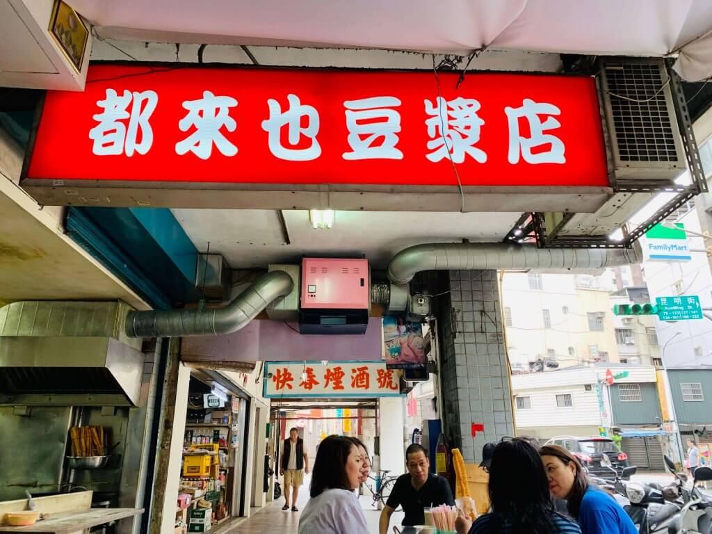 Dou Lai Ye Dou Jiang Dian